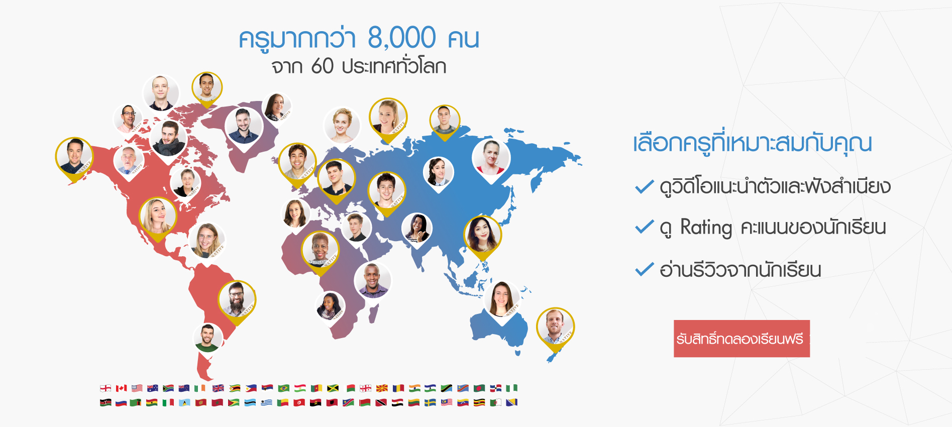Thailand_size_engoo_banner_3