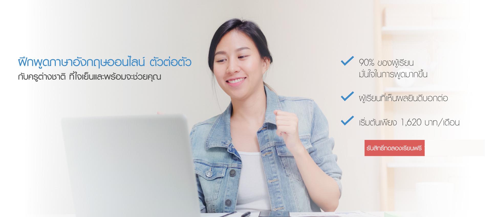 Thailand_size_engoo_banner_1