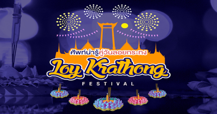 Big_loy_krathong