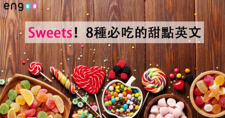 Big_sweets%ef%bc%81%e5%85%ab%e7%a8%ae%e5%bf%85%e5%90%83%e7%9a%84%e7%94%9c%e9%bb%9e%e8%8b%b1%e6%96%87