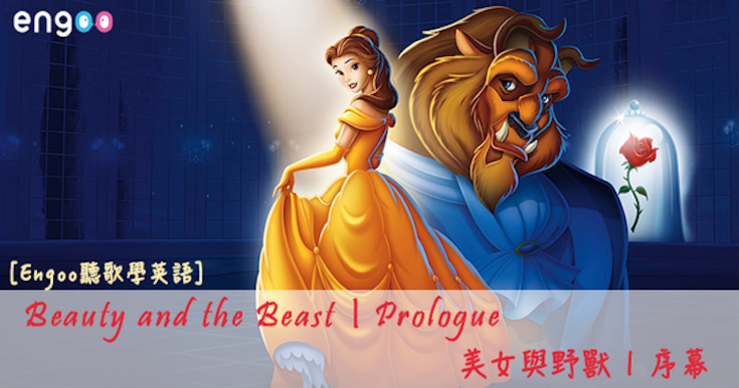 beauty and the beast 真人 版 線上 看