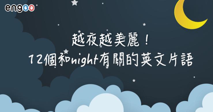 Big_night