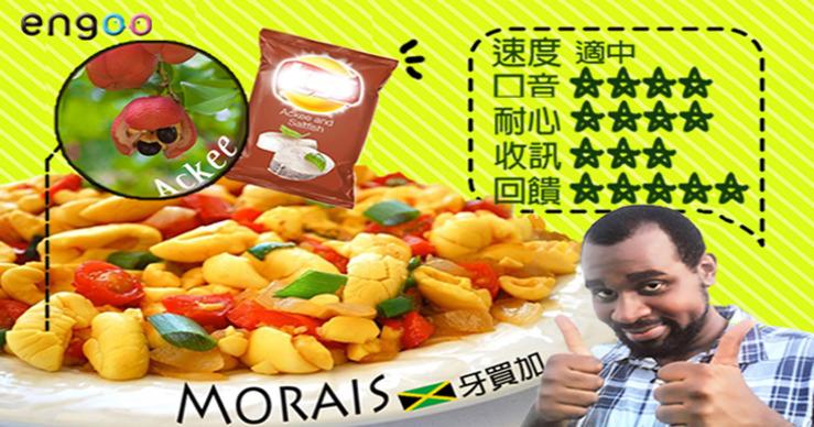 Big_morais_2